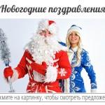 ng-pozdrav