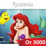 rusalochka