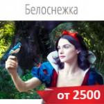 belosnezhka-edit