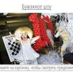 bumazhnoe-show