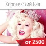 korolevsky-bal