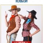 kovboinew