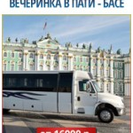partybusnew