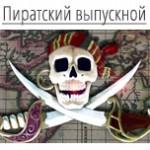 pirat-vypusk