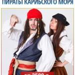 piratynew