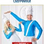 smurfikinew