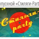 stilyagi-party