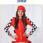 tachkinew