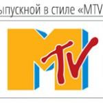 vupysknoy-mtv