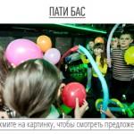 partybusprew