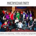 mystic-party