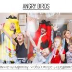 angryvip